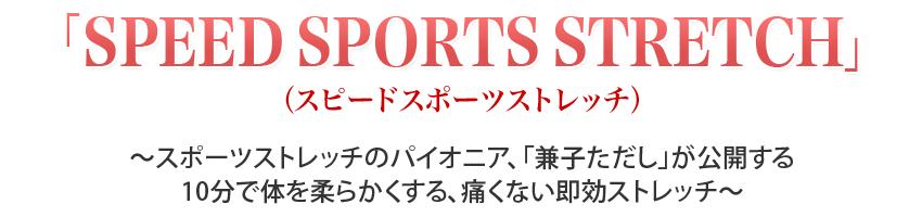 「SPEED SPORTS STRETCH DVD」(スピードスポーツストレッチ)〜スポーツストレッチのパイオニア、「兼子ただし」が公開する10分で体を柔らかくする、痛くない即効ストレッチ〜