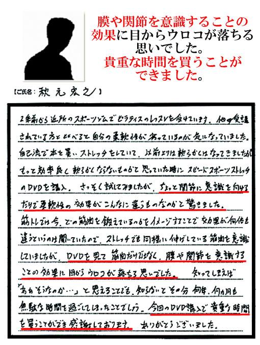 「RUNNING STRETCH DVD」(ランニング・ストレッチ)